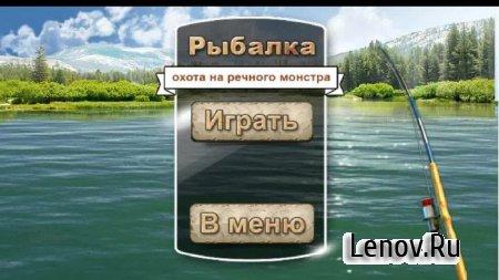 Рыбалка Речной монстр v 1