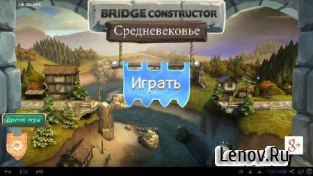Bridge Constructor Medieval (обновлено v 1.5) + Мод