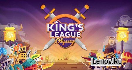 King's League: Odyssey v 1.1.2 Mod (Unlimited Coins-Gems)