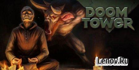 Doom Tower v 1.0.0 (Full) Мод (свободные покупки)