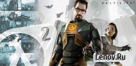 Half-Life 2: Episode One (обновлено v 67)
