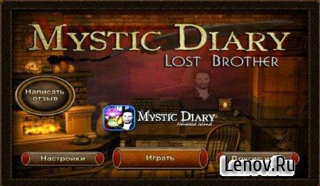 Mystic Diary - Hidden Object v 1.0.34 Mod (Full-Unlocked)