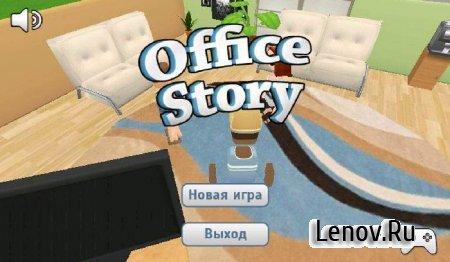 Office Story Premium (обновлено v 1.5) Мод (много золота)
