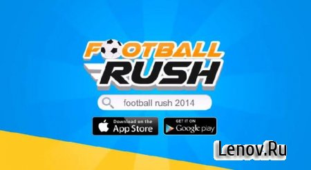 Football Rush 2014: Brazil v 1.0 Мод (много денег)