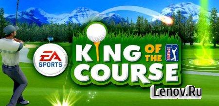 King of the Course Golf (обновлено v 2.2) (Mod Money)