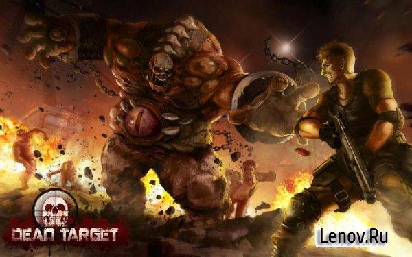 dead target zombie код ваучера