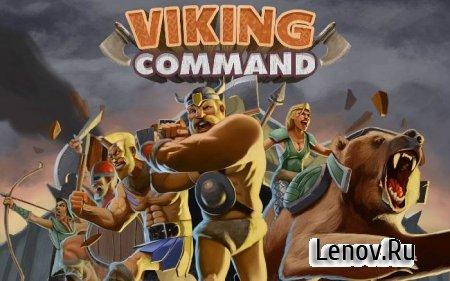 Viking Command v 1.0 Мод (много денег)
