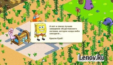 Губка Боб: мой Бикини Боттом (SpongeBob Moves In) v 1.0 (Mod Money)