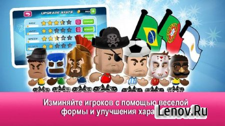 World Soccer Striker (обновлено v 2.5) Мод (много денег)