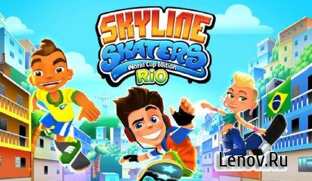 Skyline Skaters (обновлено v 2.16.1) Мод (много денег)