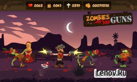 Zombies and Guns (обновлено v 1.1.2) Мод (свободные покупки)