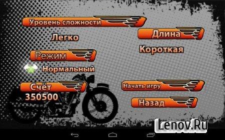 Sky Road v 1.0