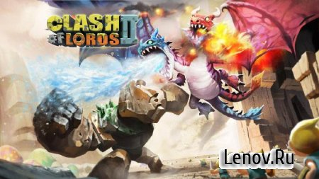 Clash of Lords 2: New Age v 1.0.312