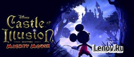 Castle of Illusion v 1.4.2 Мод (Invincible/Infinite apples/Score multiplier)