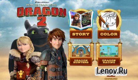 Как приручить дракона 2 (How To Train Your Dragon 2) v 1.0.1