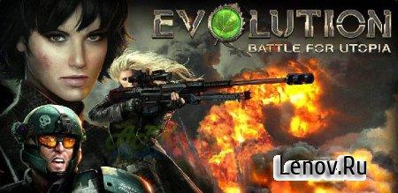 Эволюция: Битва за Утопию v 3.5.4 Мод (свободные покупки)