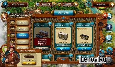 Транспортная Империя (Transport Empire) v 2.2.12 Мод (много денег и золота)