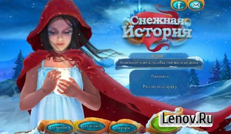 The Snow (Снежная История) v 1.0.0