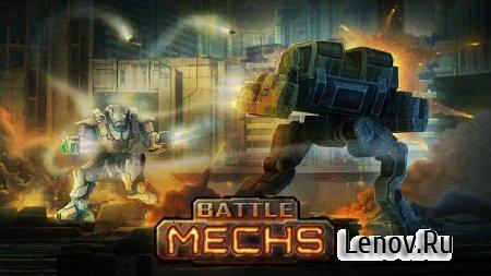 Battle Mechs (обновлено v 0.5.590) Мод (много денег)
