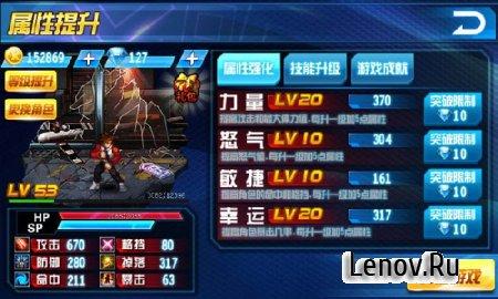 Final Fight 3 v 1.1 Мод (свободные покупки)