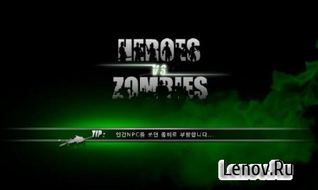Heroes Zombies -Walking Dead (обновлено v 1.4.1) Мод (много денег)