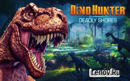 DINO HUNTER: DEADLY SHORES v 4.0.0 (Mod Money)
