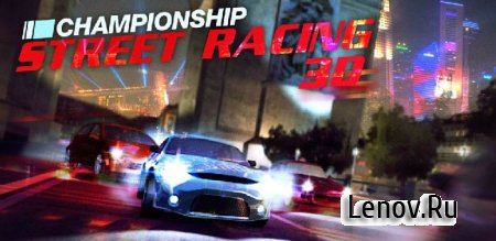 Street Racing 3D v 5.7.5 Мод (Free Shopping)