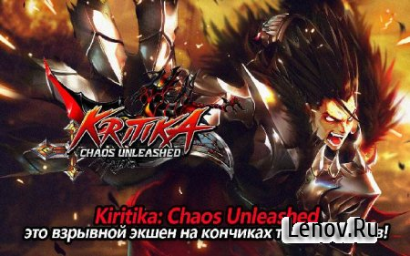 Kritika: The White Knights v 3.8.2 Мод (много денег)