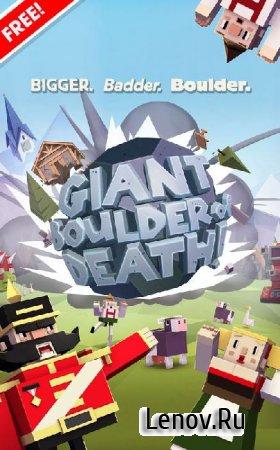 Giant Boulder of Death (обновлено v 1.6.1) Мод (много денег)