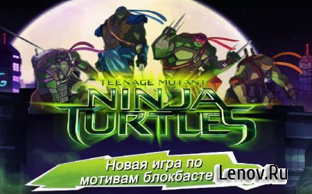 Teenage Mutant Ninja Turtles v 1.0.0 Мод (много денег)