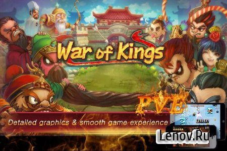 War of Kings v 45 Mod (Unlimited Resources)