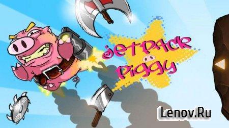 Jetpack Piggy v 2.0 Мод (много денег)