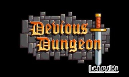 Devious Dungeon (обновлено v 1.2.1) + Мега Мод