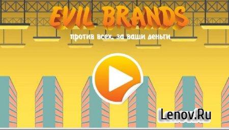 Evil Brands v 1.0.0