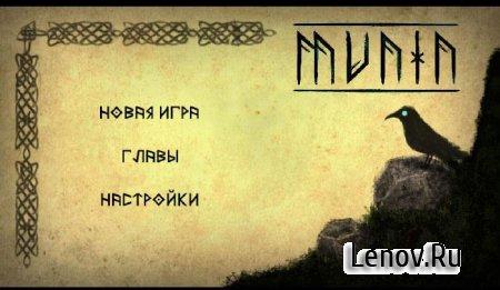 Munin v 1.1 Мод (много денег)