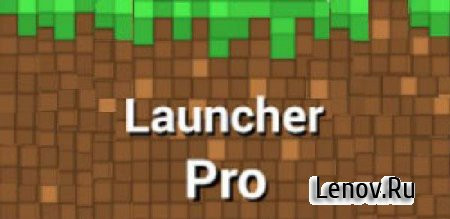BlockLauncher Pro v 1.25 Мод (полная версия)