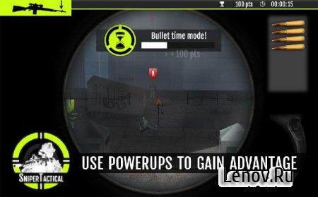 Sniper Tactical v 1.12 Мод (много денег)