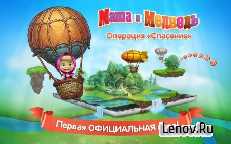 Masha and the Bear. Educational Games v 3.9 Mod (Unlocked)