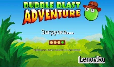 Bubble Blast Adventure v 1.0.4 Мод (много денег)