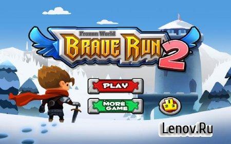Brave Run 2: Frozen World (обновлено v 1.0.8) Мод (много денег)