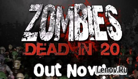 Zombies: Dead in 20 v 1.0.9