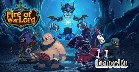 Fire of Warlord Epic Revenge v 0.5.1 Мод (бесплатные улучшения)