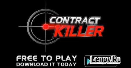 Contract Killer v 1.6.0 Мод (много GLU монет)