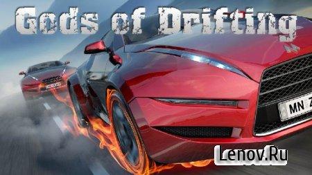 Gods of Drifting v 1.1 Мод (много денег)