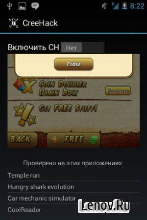 CreeHack Pro (обновлено v 1.8)
