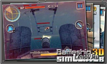 3D Battleship Simulator v 1.0.4 Мод (много денег)