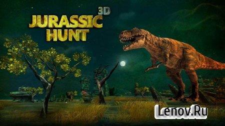JURASSIC HUNT 3D v (обновлено 2.0) (Mod Gold/Unlocked)