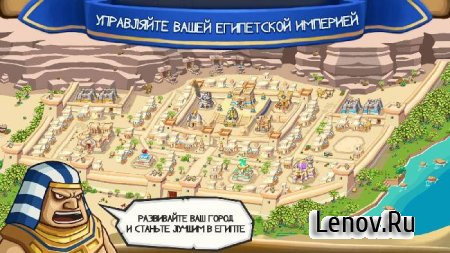Empires of Sand (обновлено v 3.53) Мод (много денег)