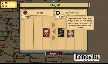 Metro 2033 Wars v 1.91 Мод (много денег)