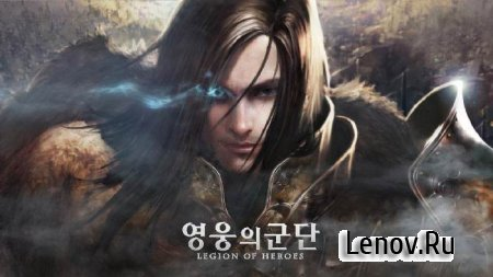 Legion Of Heroes v 1.9.34 Мод (много денег)